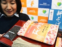 開田高原原産の品種を使った新そば。包装のデザインは県地域資源製品開発支援センターに依頼した