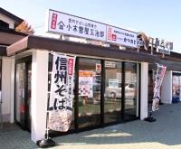 王滝が長野道みどり湖パーキングエリア下りに開店した小木曽屋玄治郎=16日、塩尻市