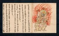 新たに見つかった鎌倉時代の仏教書の写本(神奈川県立金沢文庫提供)