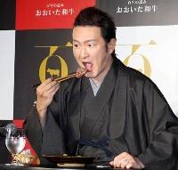 「おおいた和牛」を使った料理を試食する中村獅童=27日、東京都内
