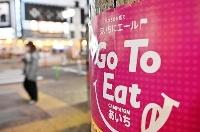 名古屋市の繁華街に張られた「Go To イート」の表示=26日
