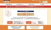 国の持続化給付金申請サイト