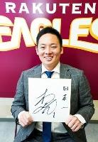 契約更改を終え、「日本一」と書いた色紙を手にする楽天の松井裕樹投手=27日、仙台市内(同球団提供)