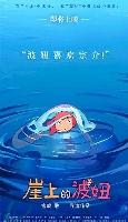 中国で上映される「崖の上のポニョ」のポスター(「微博(ウェイボ)」から、共同)