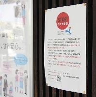 JR別府駅に掲示された、外国人などを差別しないよう呼び掛ける啓発文書=9月、大分県別府市