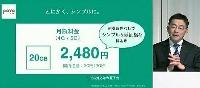オンラインで新料金を発表するKDDIの高橋誠社長=13日午前