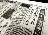 浅間山の米軍演習地計画を伝える信濃毎日新聞(1953年4月3日付朝刊3面)