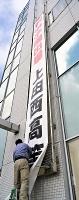 上田西高校の甲子園出場決定を祝って上田駅前ビル「パレオ」に設置された懸垂幕
