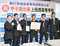 土屋市長(左)に選抜高校野球大会出場を報告した上田西高校硬式野球部の選手たち