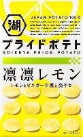 湖池屋の「湖池屋プライドポテト 凛凛レモン」