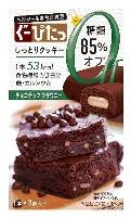 ナリス化粧品の「ぐーぴたっ しっとりクッキー」の「チョコチップブラウニー」