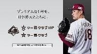 楽天・田中将大投手のファンクラブ設立を発表する球団公式サイトのメインバナー(球団提供)