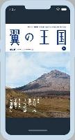 アプリで提供される全日本空輸の機内誌の表紙イメージ(同社提供)