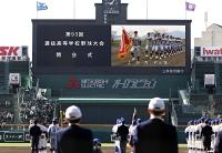 第93回選抜高校野球大会の開会式で、大型ビジョンに映し出された上田西の選手=19日午前、甲子園球場