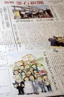 震災10年を区切りに、31日付朝刊で廃刊となった「復興釜石新聞」。記者らのイラストとともに謝意がつづられていた
