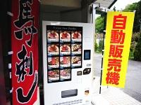 若丸が設置した馬刺しと馬肉製品の自動販売機=飯島町