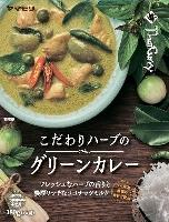 ヤマモリが発売した「こだわりハーブのグリーンカレー」