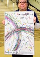新たなポスターと原田さん