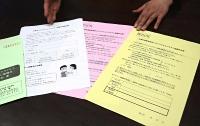 白馬村が65歳以上の村民に送った接種申込書など。コエチカに情報を寄せた女性の両親は申込書を接種日に持参すれば受けられると誤解した