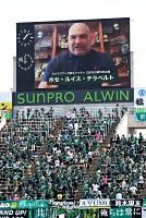 チラベルトさんのビデオメッセージを見る松本山雅のサポーター=15日、松本市のサンプロアルウィン