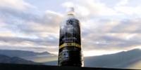 丸山珈琲が発売するペットボトル入りのアイスコーヒー