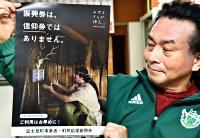 「縄文人ムサイさん」が振興券の利用を呼び掛けるポスター