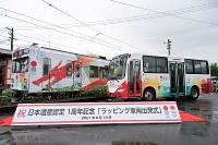 下之郷駅での出発式で披露されたラッピング電車・バス=19日午前10時27分、上田市