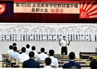 2年ぶりの開催となる長野大会の組み合わせ抽選会に臨んだ各チームの主将ら