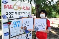 開園60周年のカウントダウンボードと長野パルセイロ選手のサイン色紙=14日