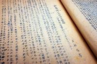 「新憲法とわれらの覚悟」の第1ページ。右上は青年期の芦部信喜氏(陸軍時代)。終戦を経て、撮影時の2年半後にこの論考を書いた