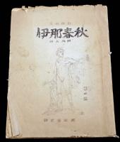 雑誌「伊那春秋」第4号の表紙。芦部信喜氏が編集兼発行人になっている