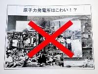 昨年11月、佐賀県唐津市で開かれた県原子力防災訓練で使用された、原爆が投下された広島市内などの写真に赤色のバツ印を付けた資料(同市提供)