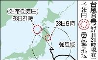 台風8号の予想進路(27日21時現在)