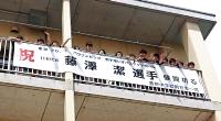 豊野中がベランダに掲げた藤沢選手を応援する横断幕