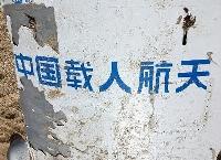 沖縄県竹富町の小浜島の海岸に漂着したロケットの破片のようなものに記載された中国語=8月30日(竹富町提供)