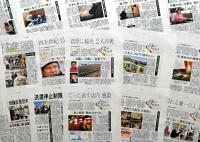 社会面連載を中心に展開した「五色のメビウス」の紙面
