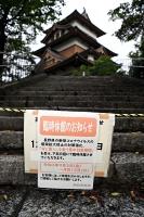 高島城前に掲げられた臨時休館を知らせる張り紙=4日、諏訪市