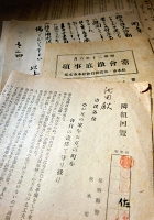 終戦前後に松本市などが作った隣組回覧文書。清水央さんの両親池田雄一郎さん、絢子さんが保管していた