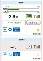 ワクチンを入れた冷蔵庫や冷凍庫内の温度を示す端末画面のイメージ(アルスター提供)