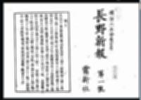 【信濃毎日新聞が創刊=1873(明治6)年7月5日発行】創刊号は「長野新報」として発行された。12ページの小型冊子だった。九州の反乱を鎮圧するため長野県権参事に急派の命令が下された辞令を報じた