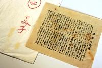 終戦間際に米軍機からまかれ、中山富子さんがしまっていたビラ。日本がポツダム宣言を受諾する用意がある、と書かれている