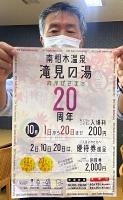 20周年の特別入場料を伝える「滝見の湯」のポスター