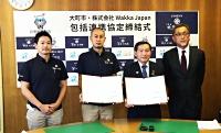 包括連携協定を結んだワッカジャパンの出口社長(左から2人目)と牛越徹市長(右から2人目)