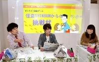日本新聞協会が開催した、新聞を活用した小学生向けのオンライン謎解きイベント。左はコンビ「流れ星☆」=16日、東京都内