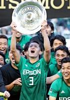 J1昇格を決め、シャーレを掲げて喜ぶ松本山雅・田中