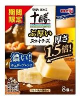 明治の「明治北海道十勝ぶ厚いスマートチーズ」