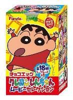 フルタ製菓の「チョコエッグ クレヨンしんちゃんムービーセレクション」