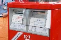 品川郵便局前に設置された投函口を広げた新型ポスト=18日午後、東京都品川区