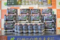 サッポロビールの信州環境保全応援缶の第7弾