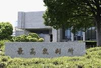 最高裁判所=東京都千代田区